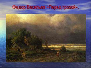 Федор Васильев «Перед грозой».
