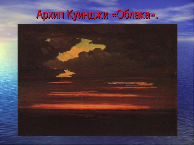 Архип Куинджи «Облака».