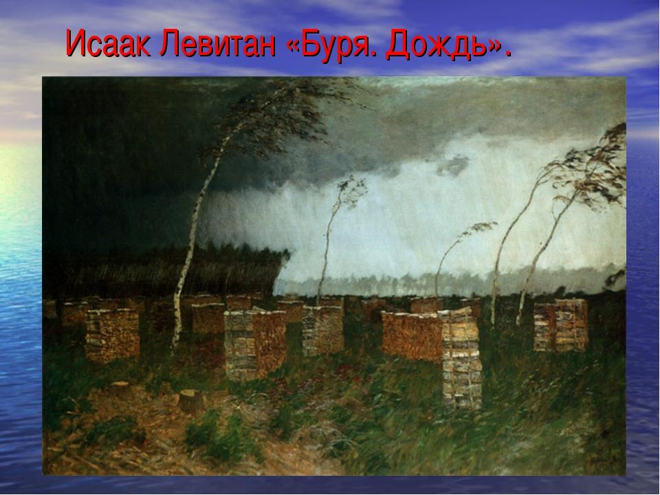 Исаак Левитан «Буря. Дождь».