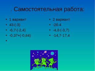 . Самостоятельная работа: 1 вариант 43∙(-3) -6,7∙(-2,4) -0,37+(-0,84) 2 вариа