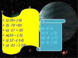г) 26+ (-6) д) -70 +50 е) -17 + 30 ж)10 – (-3) з) 12 –(-14) и) -21 – (-19)
