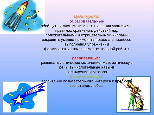 Цели урока: образовательные обобщить и систематизировать знания учащихся о п...
