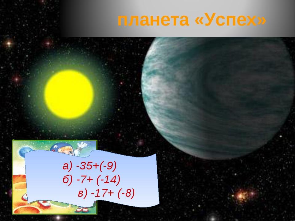 а) -35+(-9) б) -7+ (-14) в) -17+ (-8)
