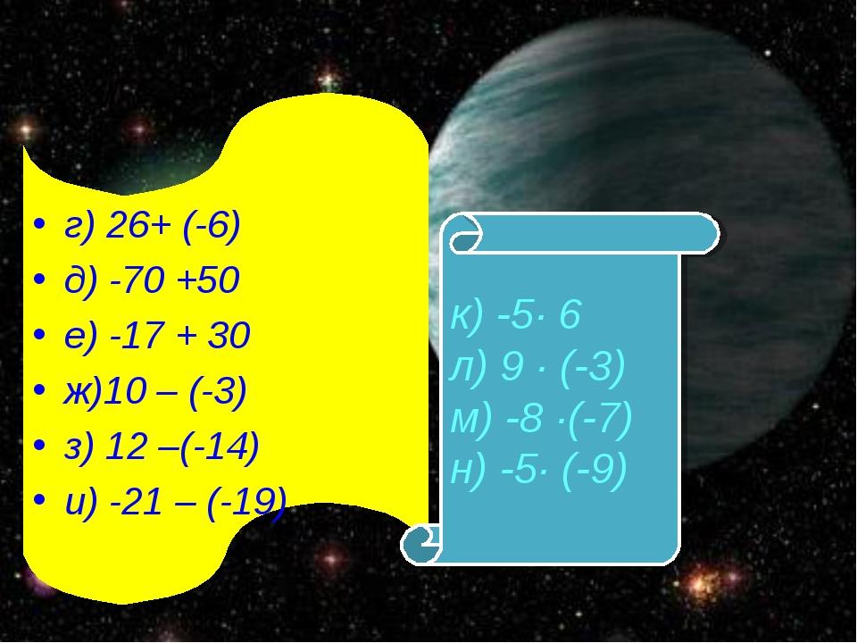 г) 26+ (-6) д) -70 +50 е) -17 + 30 ж)10 – (-3) з) 12 –(-14) и) -21 – (-19)...
