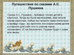 Путешествие по сказкам А.С. Пушкина Сказки А.С. Пушкина - любимое чтение дете