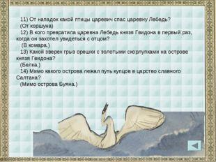 11) От нападок какой птицы царевич спас царевну Лебедь? (От коршуна) 12) В ко