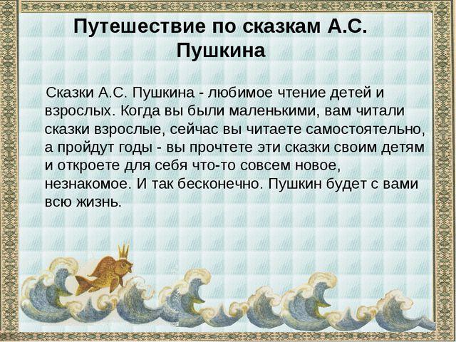 Путешествие по сказкам А.С. Пушкина Сказки А.С. Пушкина - любимое чтение дете...