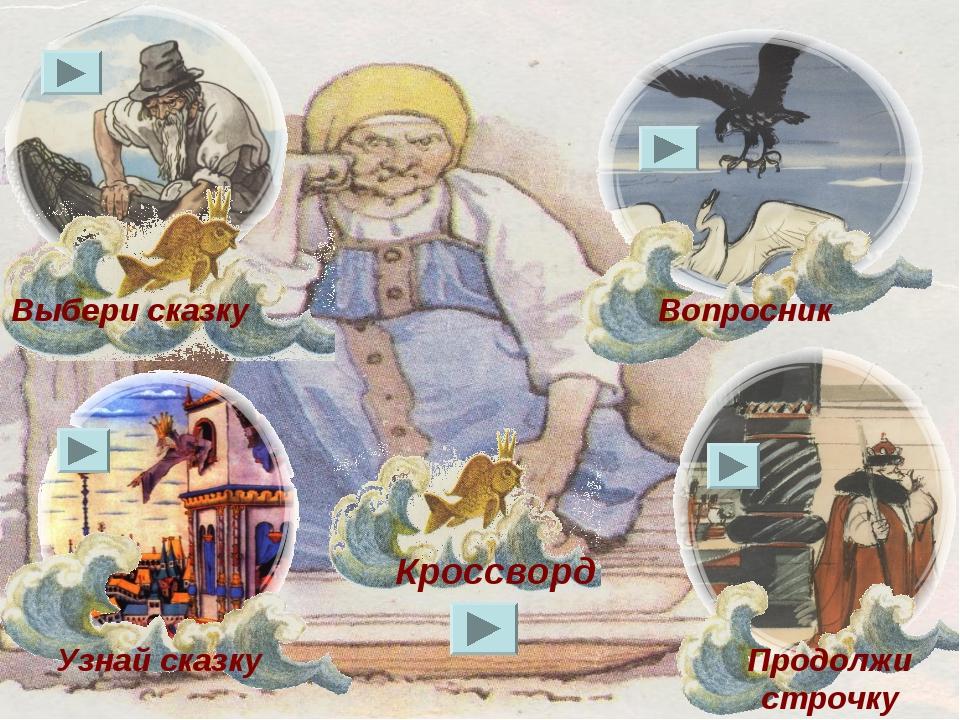 Выбери сказку Вопросник Продолжи строчку Узнай сказку Кроссворд