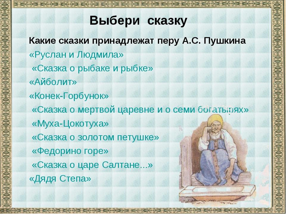 Выбери сказку Какие сказки принадлежат перу А.С. Пушкина «Руслан и Людмила» «...