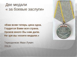 Две медали « за боевые заслуги» «Вам всем теперь цена одна. Гордится Вами вся