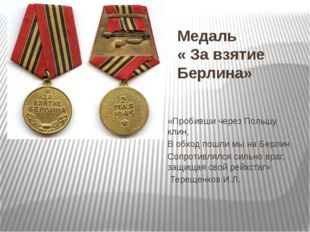 Медаль « За взятие Берлина» «Пробивши через Польшу клин, В обход пошли мы на