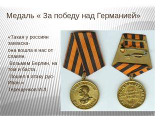 Медаль « За победу над Германией» «Такая у россиян закваска- она вошла в нас