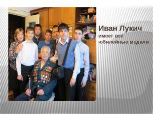 Иван Лукич имеет все юбилейные медали