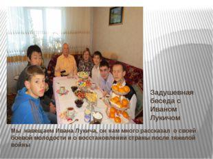 Мы навещаем Ивана Лукича, он нам много рассказал о своей боевой молодости и о