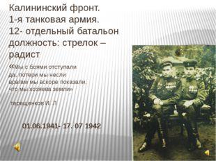 Калининский фронт. 1-я танковая армия. 12- отдельный батальон должность: стре