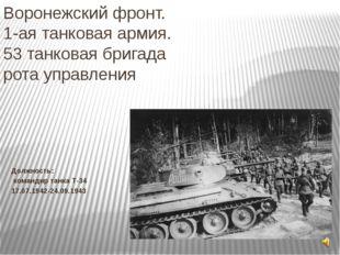 Воронежский фронт. 1-ая танковая армия. 53 танковая бригада рота управления Д