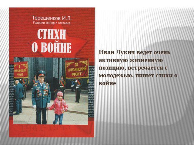 Иван Лукич ведет очень активную жизненную позицию, встречается с молодежью, п...