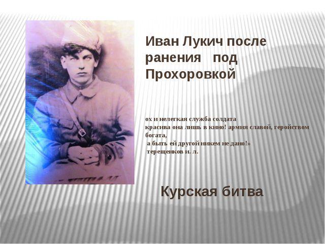 Иван Лукич после ранения под Прохоровкой ох и нелегкая служба солдата красива...