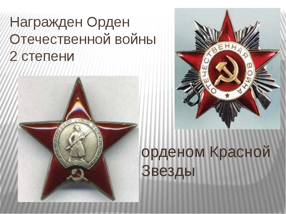 Награжден Орден Отечественной войны 2 степени орденом Красной Звезды