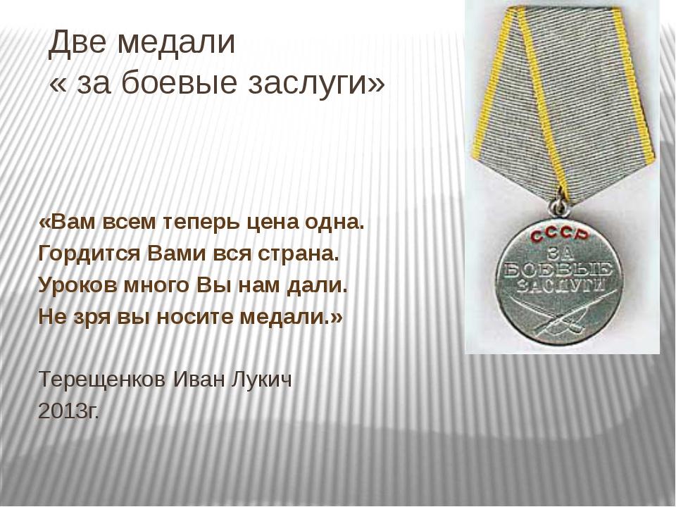 Две медали « за боевые заслуги» «Вам всем теперь цена одна. Гордится Вами вся...