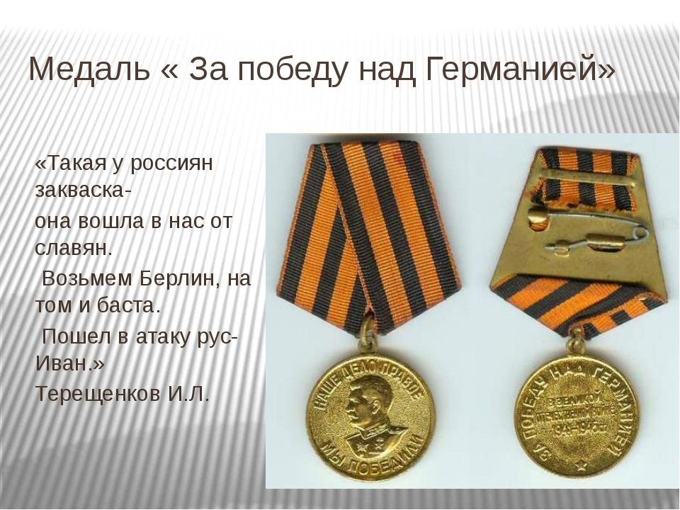 Медаль « За победу над Германией» «Такая у россиян закваска- она вошла в нас...