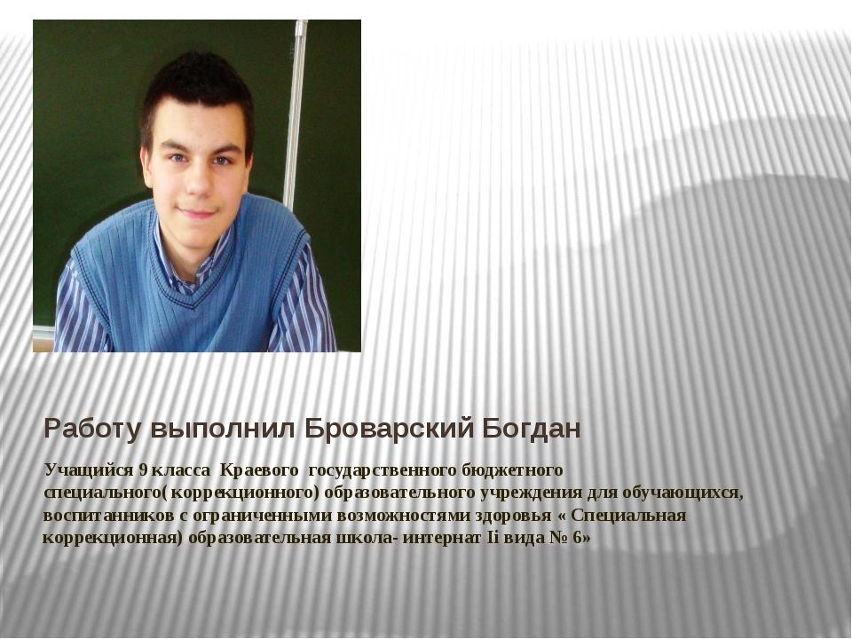 Учащийся 9 класса Краевого государственного бюджетного специального( коррекци...