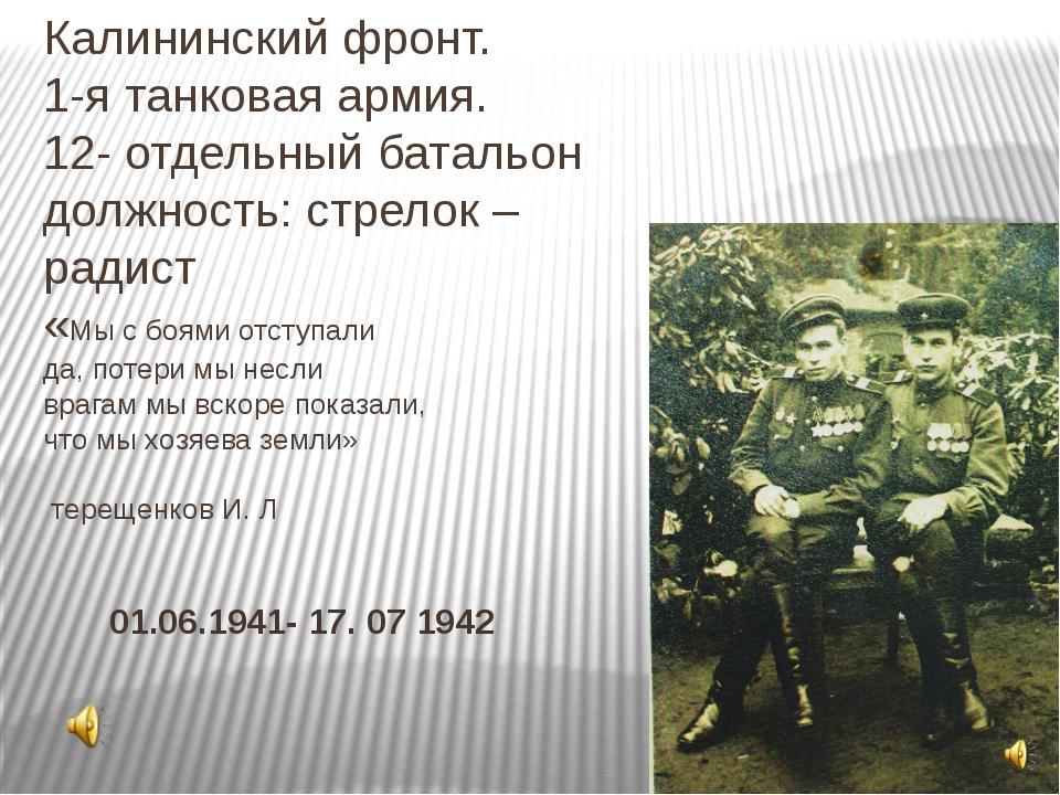 Калининский фронт. 1-я танковая армия. 12- отдельный батальон должность: стре...