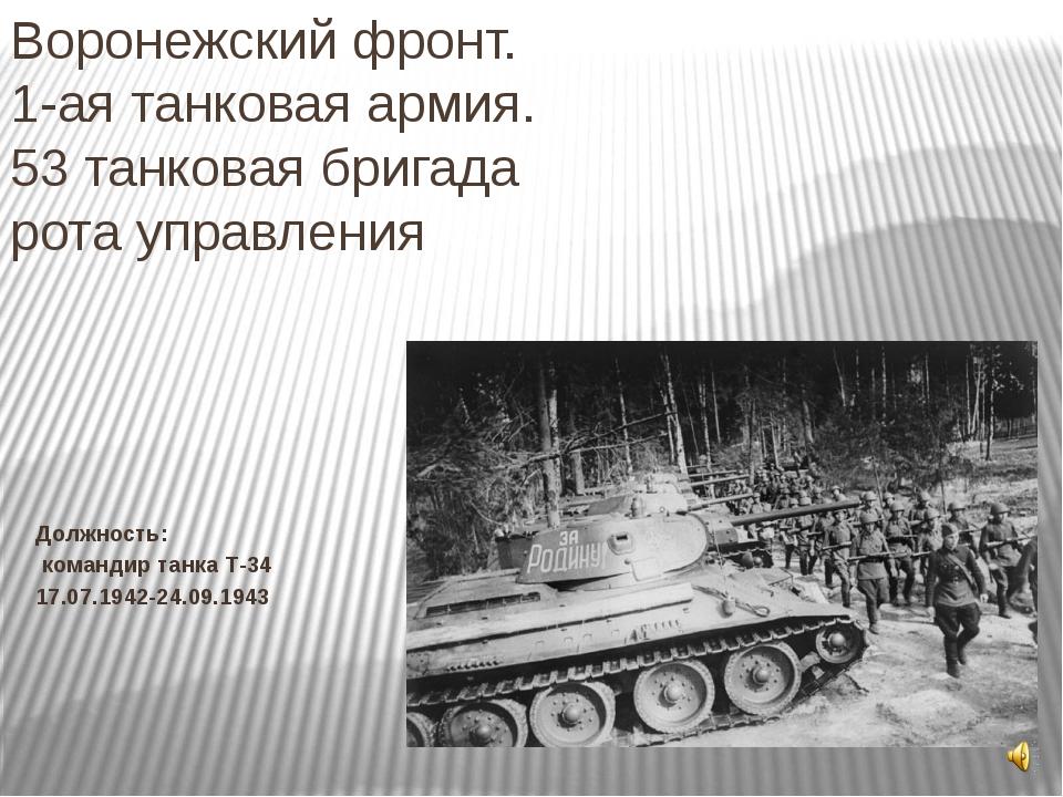 Воронежский фронт. 1-ая танковая армия. 53 танковая бригада рота управления Д...