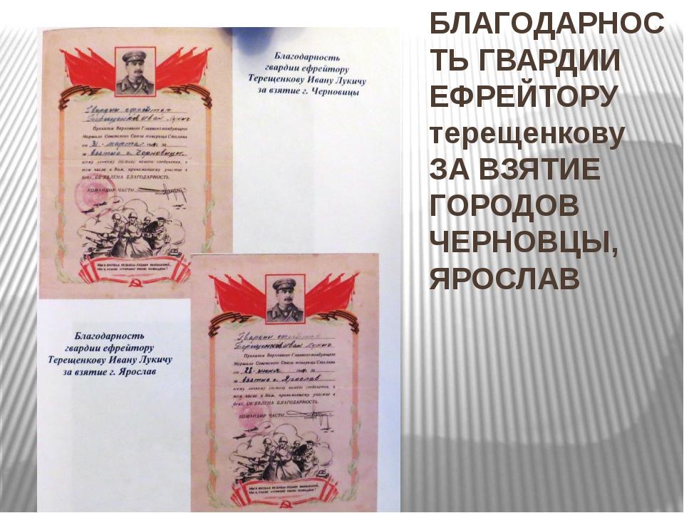 БЛАГОДАРНОСТЬ ГВАРДИИ ЕФРЕЙТОРУ терещенкову ЗА ВЗЯТИЕ ГОРОДОВ ЧЕРНОВЦЫ, ЯРОСЛАВ