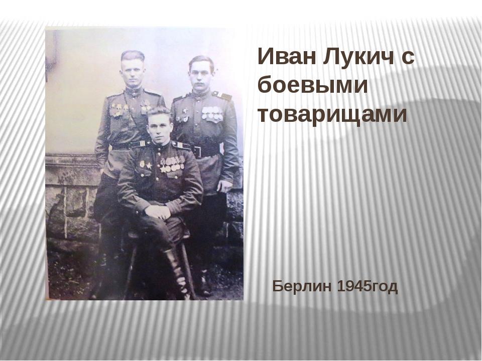 Иван Лукич с боевыми товарищами Берлин 1945год