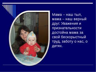 Мама – наш тыл, мама – наш верный друг. Уважения и признательности достойна м