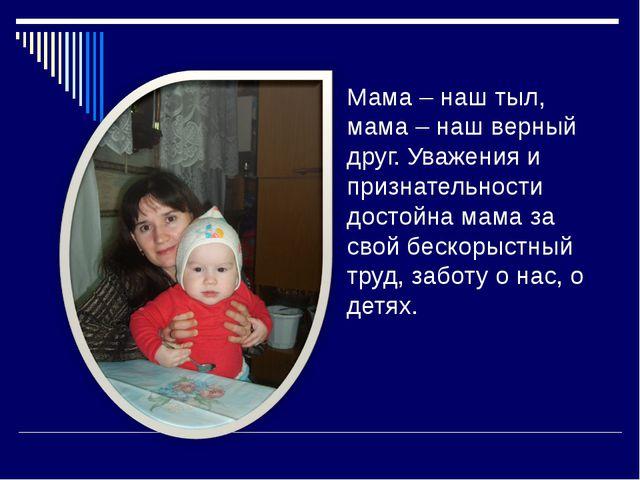 Мама – наш тыл, мама – наш верный друг. Уважения и признательности достойна м...