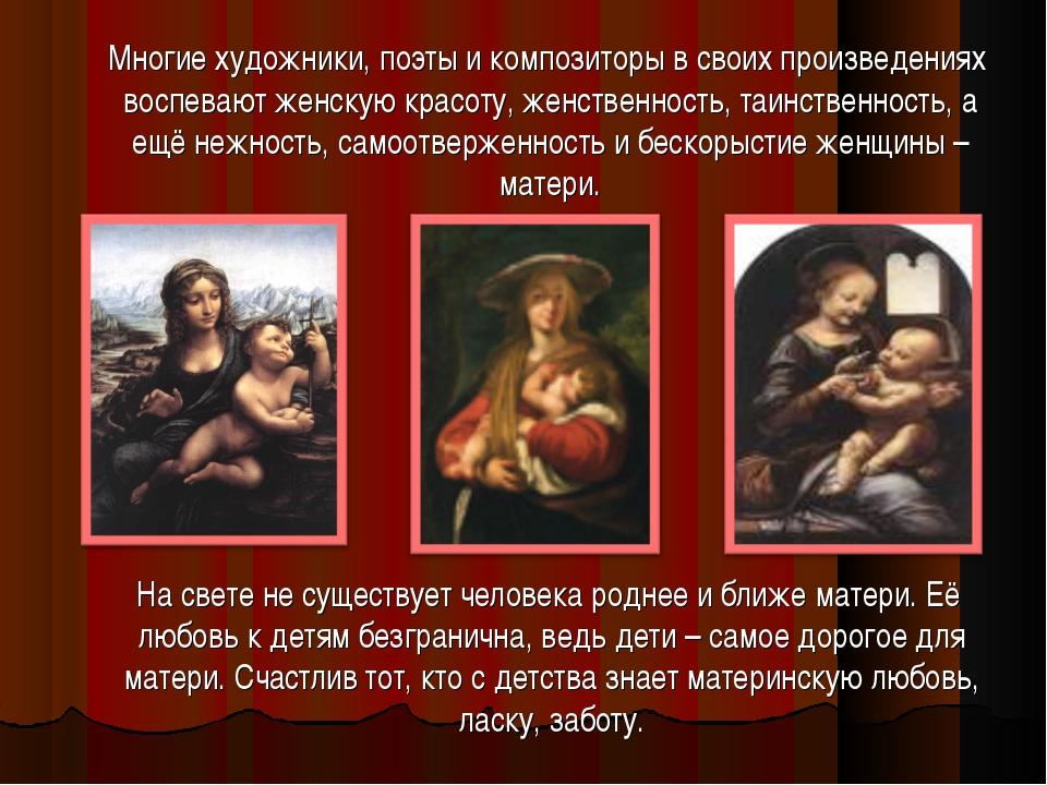 Многие художники, поэты и композиторы в своих произведениях воспевают женску...