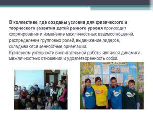В коллективе, где созданы условия для физического и творческого развития дете