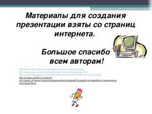Материалы для создания презентации взяты со страниц интернета. Большое спасиб