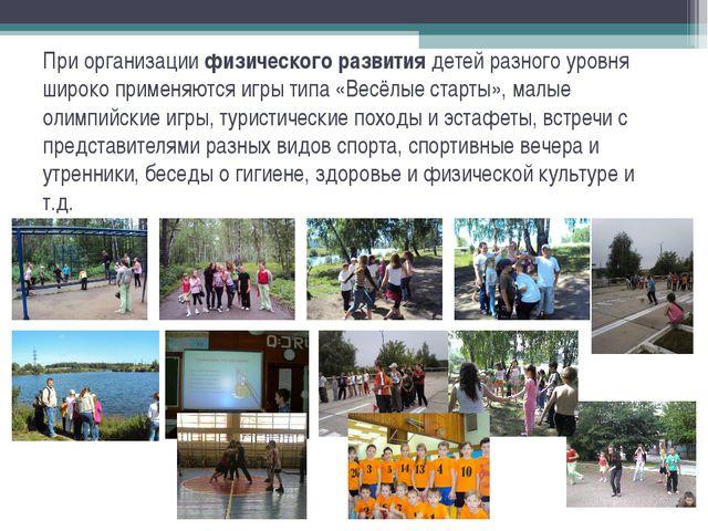 При организации физического развития детей разного уровня широко применяются...