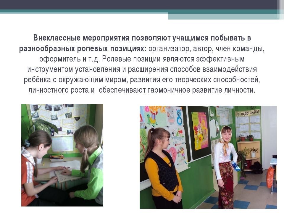Внеклассные мероприятия позволяют учащимся побывать в разнообразных ролевых...