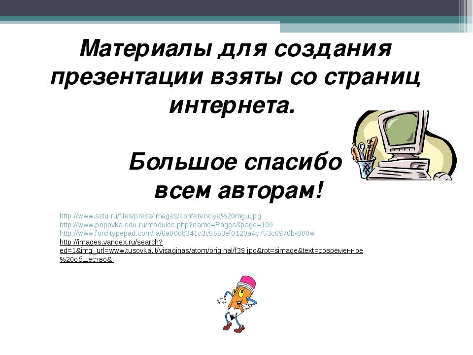 Материалы для создания презентации взяты со страниц интернета. Большое спасиб...