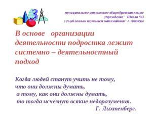 """муниципальное автономное общеобразовательное учреждение"""" Школа №3 с углубленн"""