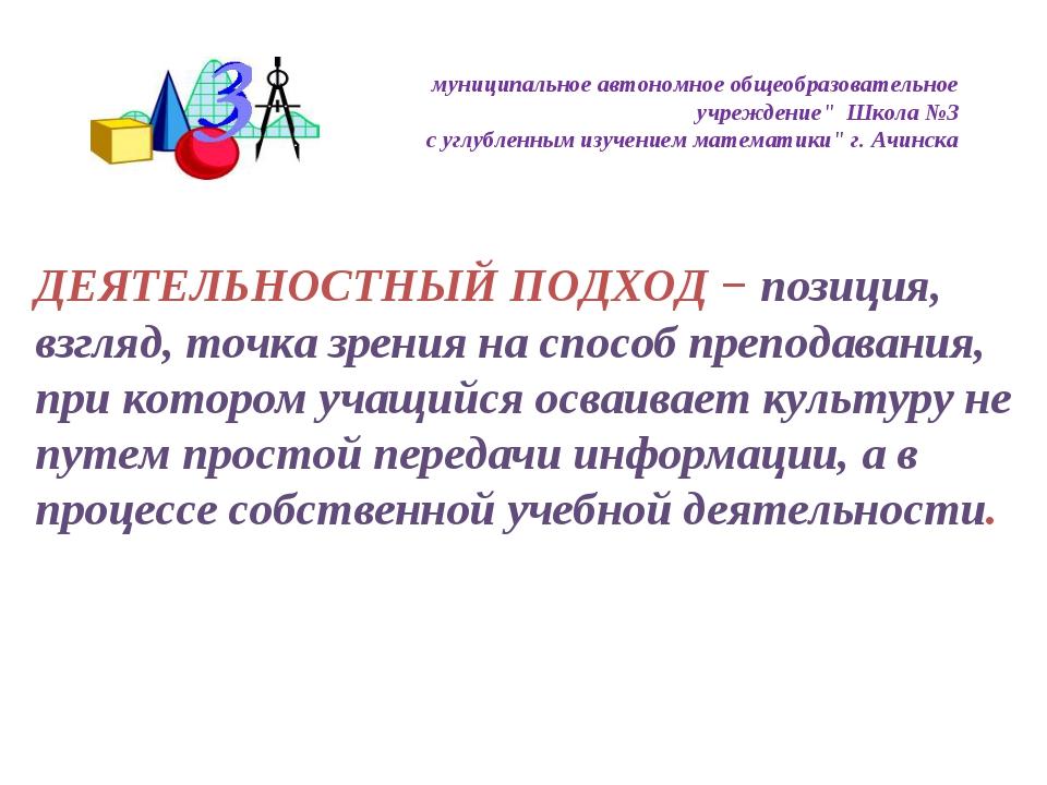 """муниципальное автономное общеобразовательное учреждение"""" Школа №3 с углубленн..."""