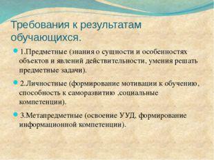 Требования к результатам обучающихся. 1.Предметные (знания о сущности и особе