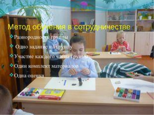 Метод обучения в сотрудничестве Разнородность группы Одно задание на группу У