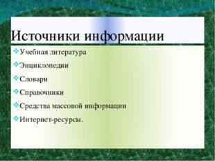 Источники информации Учебная литература Энциклопедии Словари Справочники Сред