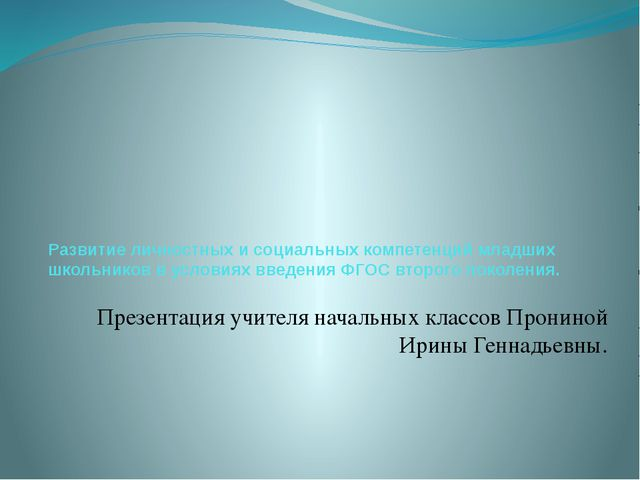 Развитие личностных и социальных компетенций младших школьников в условиях вв...