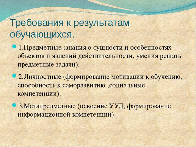 Требования к результатам обучающихся. 1.Предметные (знания о сущности и особе...