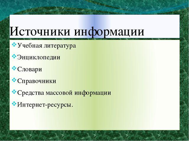 Источники информации Учебная литература Энциклопедии Словари Справочники Сред...
