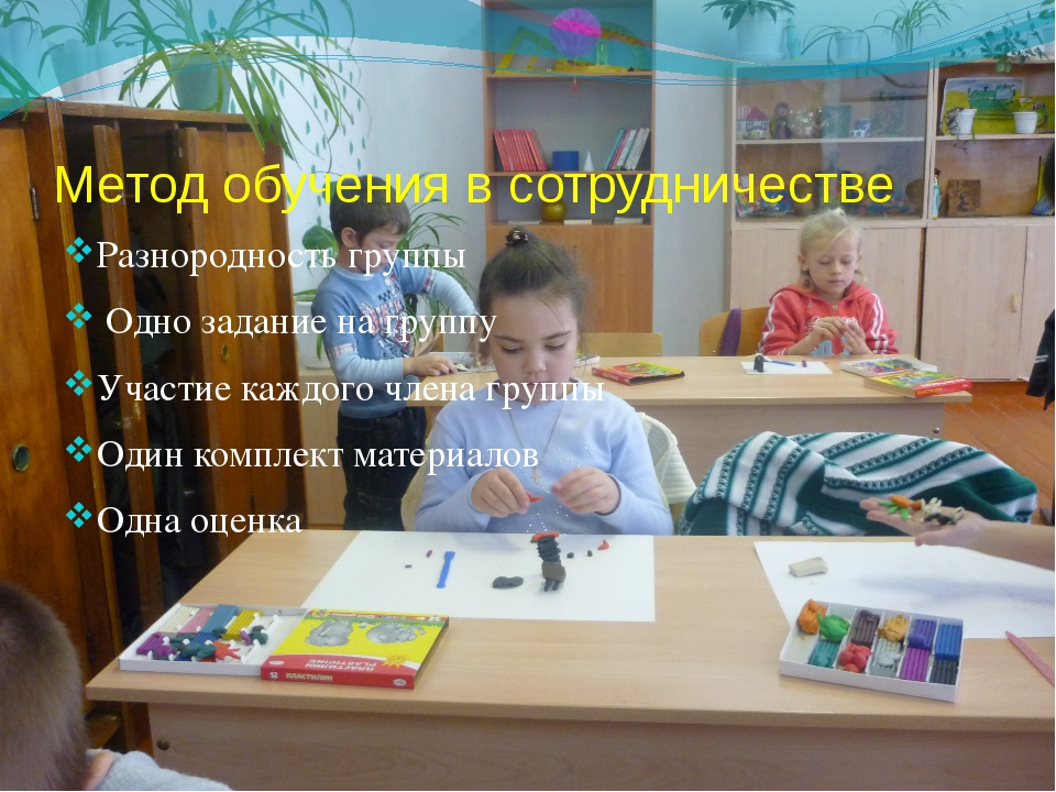 Метод обучения в сотрудничестве Разнородность группы Одно задание на группу У...