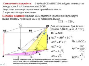 1 способ решения.Прямая СС1 является наклонной к плоскости ВС1D. Найдем прое