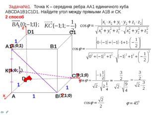 Задача№1. Точка К – середина ребра АА1 единичного куба АВСDA1B1C1D1. Найдите
