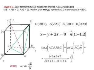 Задача 2. Дан прямоугольный параллелепипед АВСDA1B1C1D1 (АВ = AD = 2, АА1 = 1